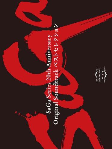 ピアノソロ 中上級 サガ オリジナルサウンドトラック ベストセレクション 楽譜