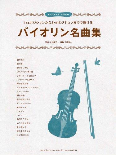 1stポジションから3rdポジションまでで弾ける バイオリン名曲集