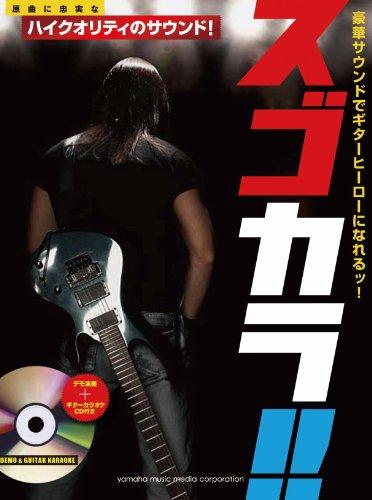 ギターカラオケ スゴカラ !! 1 「スターウォーズ」ほか