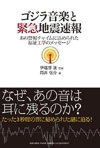 『ゴジラ音楽と緊急地震速報』 新刊ちょい読み