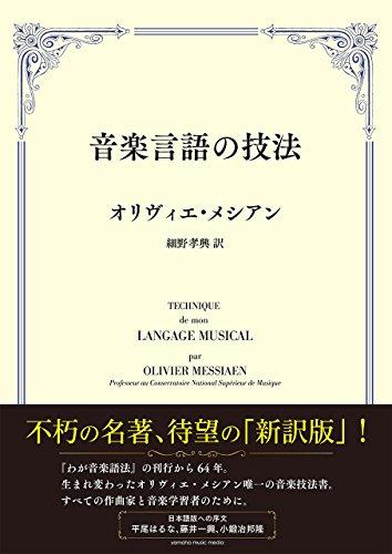 わが音楽語法
