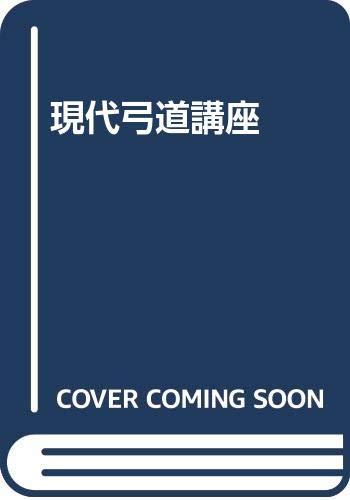 現代弓道講座(全7巻)