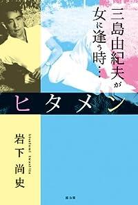『ヒタメン 三島由紀夫が女に逢う時…』 それは彼が幸せだった日々