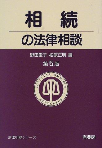 相続の法律相談 第5版