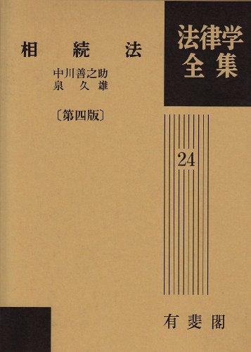 相続法(法律学全集)第四版