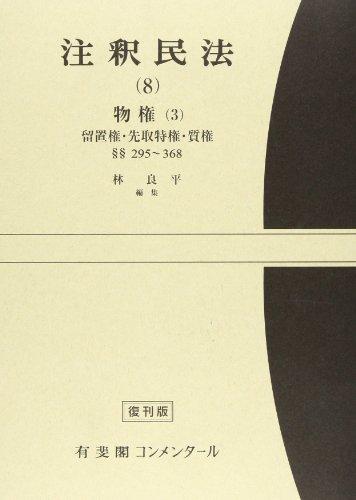 注釈民法8 物権(3)