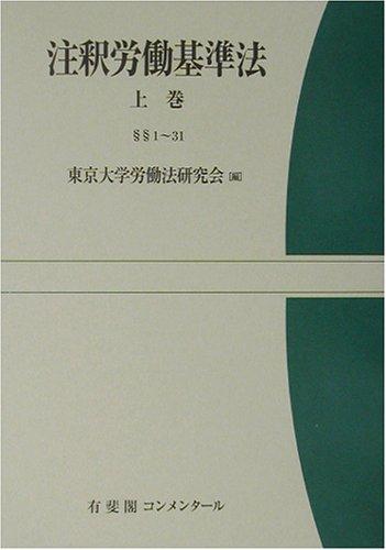 注釈労働基準法 全2巻