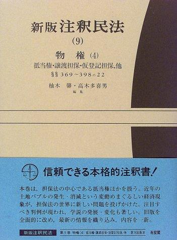 新版 注釈民法(9)