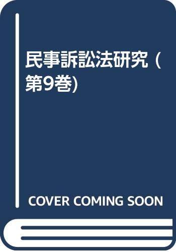 民事訴訟法研究第9巻