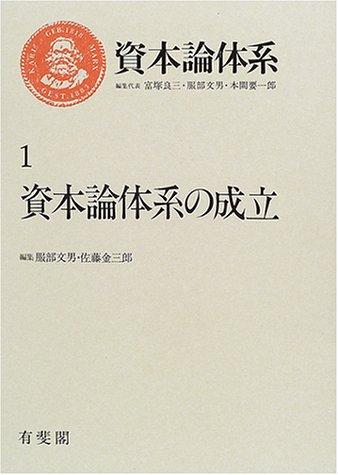 資本論体系 全10巻