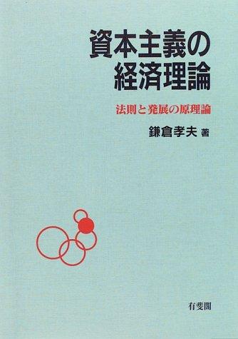 資本主義の経済理論 法則と発展の原理論