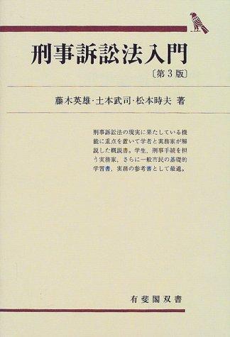 刑事訴訟法入門 (有斐閣双書)
