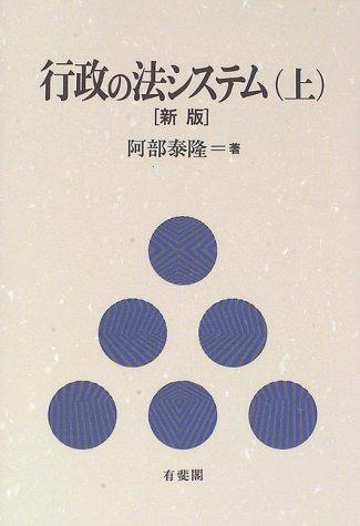 行政の法システム(上)(下)