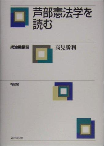芦部憲法学を読む