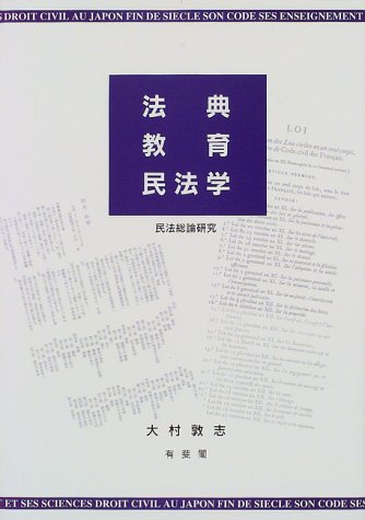 法典・教育・民法学-民法総論研究