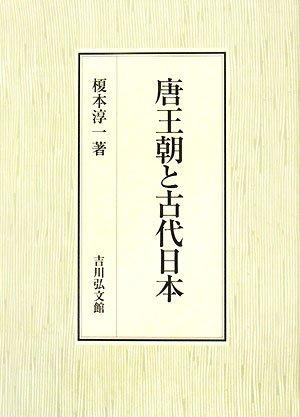 唐王朝と古代日本