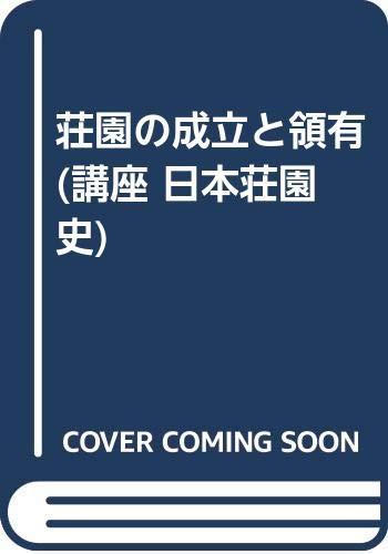講座日本荘園史第二巻 荘園の成立と領有
