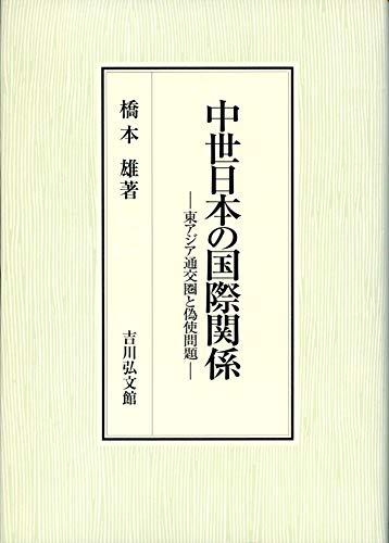 中世日本の国際関係 東アジア通交圏と偽使問題