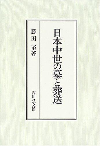 日本中世の墓と葬送