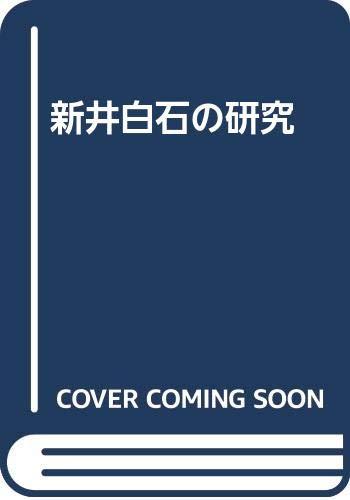 新井白石[人物叢書198]