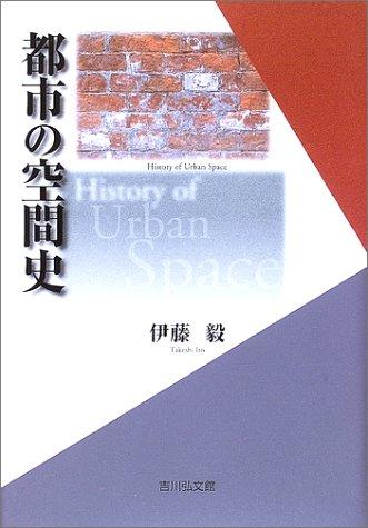 都市の空間史