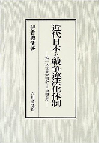 近代日本と戦争違法化体制
