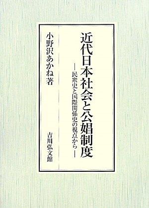 近代日本社会と公娼制度