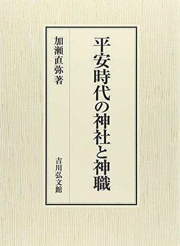 平安時代の神社と神職