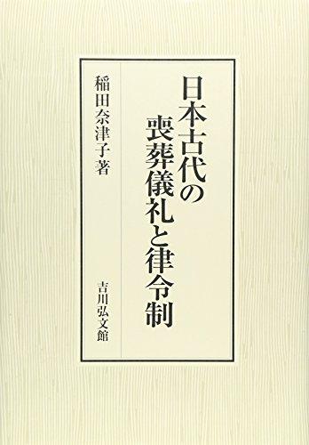 日本古代の喪葬儀礼と律令制