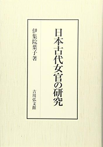 日本古代女官の研究