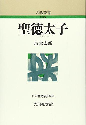 聖徳太子[人物叢書178]