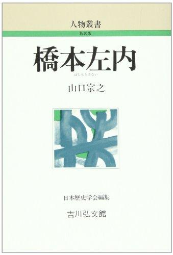 橋本左内[人物叢書84]