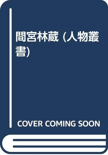 間宮林蔵 [人物叢書44]