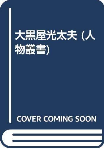 大黒屋光太夫[人物叢書119]