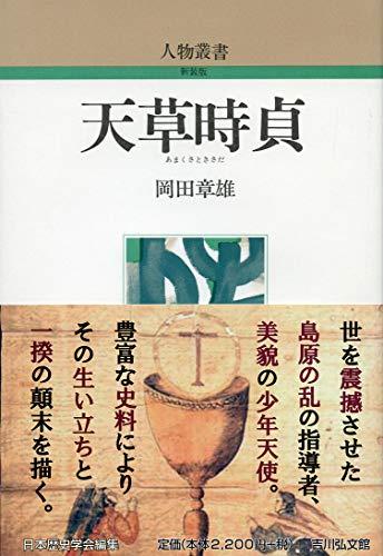 天草時貞[人物叢書51]