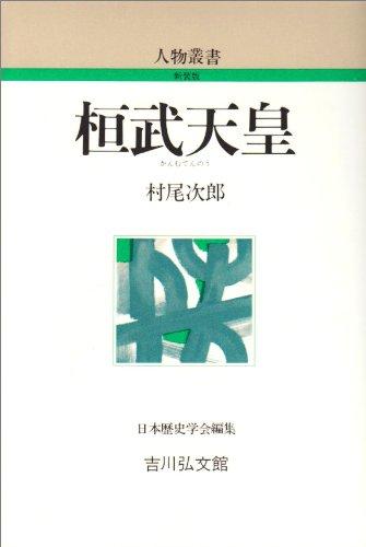 桓武天皇 [人物叢書112]