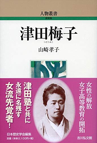 津田梅子[人物叢書91]