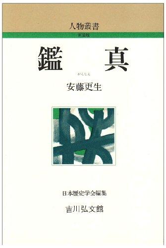 鑑真 [人物叢書146]