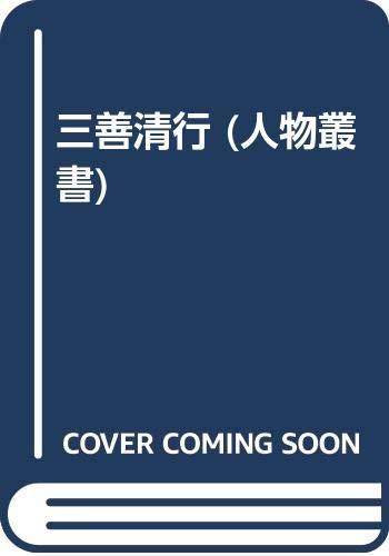 三善清行 [人物叢書157]