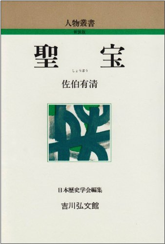 聖宝(しょうぼう)[人物叢書202]