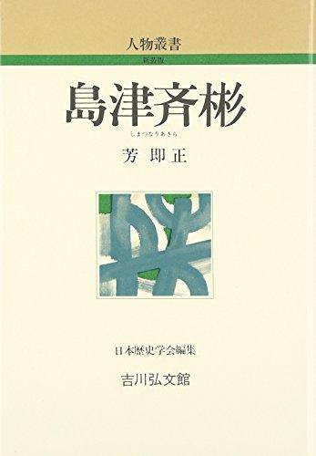 島津斉彬[人物叢書204]