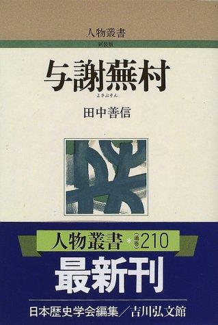 与謝蕪村[人物叢書210]