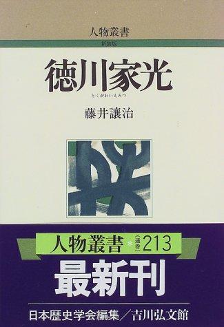 徳川家光[人物叢書213]