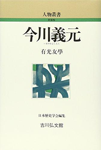 今川義元[人物叢書254]