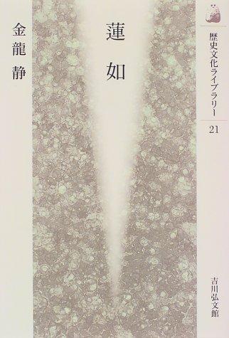 蓮如[歴史文化ライブラリー21]