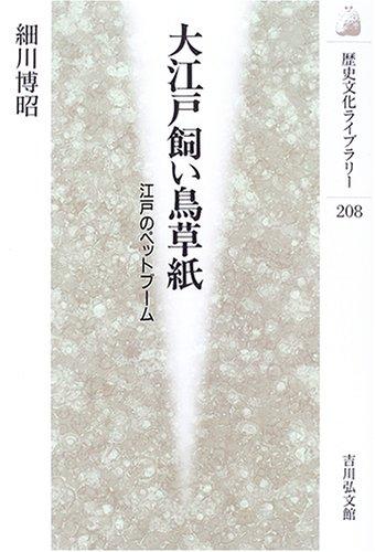 大江戸飼い鳥草紙: 江戸のペットブーム