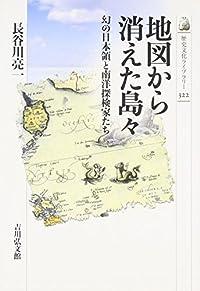 『地図から消えた島々』