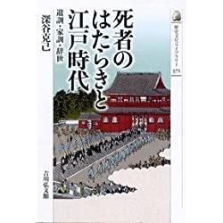 死者のはたらきと江戸時代: 遺訓・家訓・辞世 (歴史文化ライブラリー)
