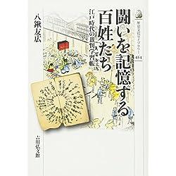 闘いを記憶する百姓たち: 江戸時代の裁判学習帳
