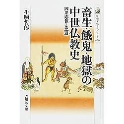 畜生・餓鬼・地獄の中世仏教史: 因果応報と悪道